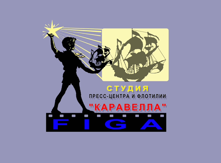 The official logo of the film studio FIGA
