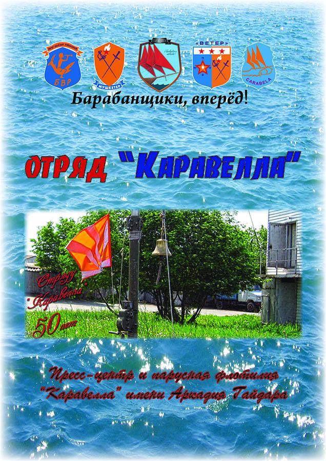 Информация об отряде на фоне основных символов «Каравеллы»