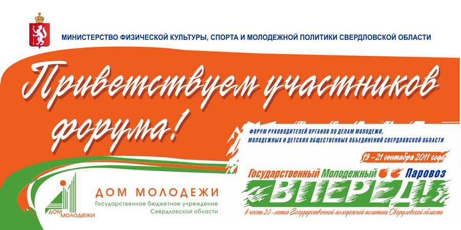 Официальный логотип Форума