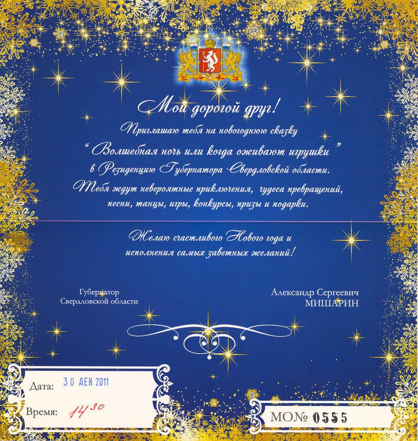 Приглашение в резиденцию Губернатора Свердловской области