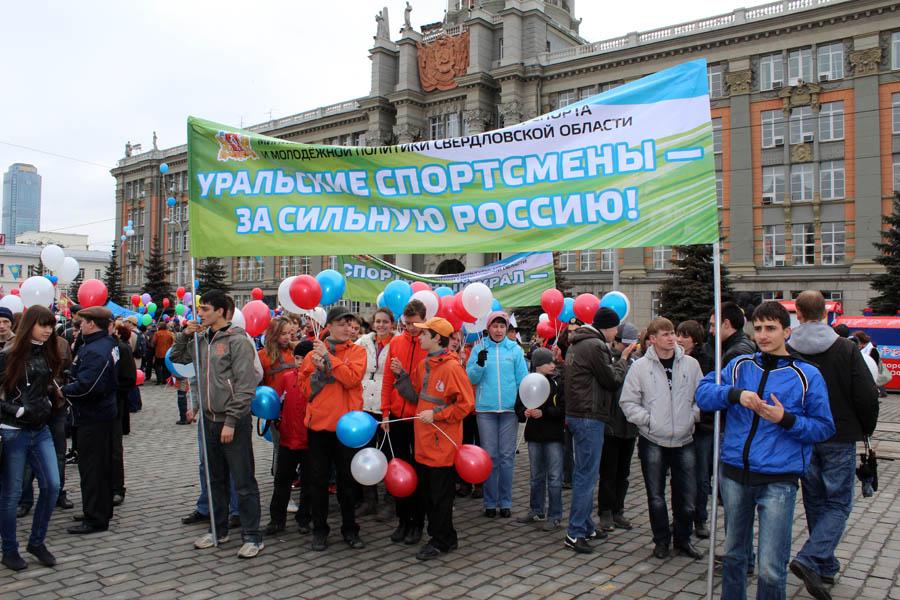 Колонна министерства физической культуры, спорта и молодёжной политики Свердловской области