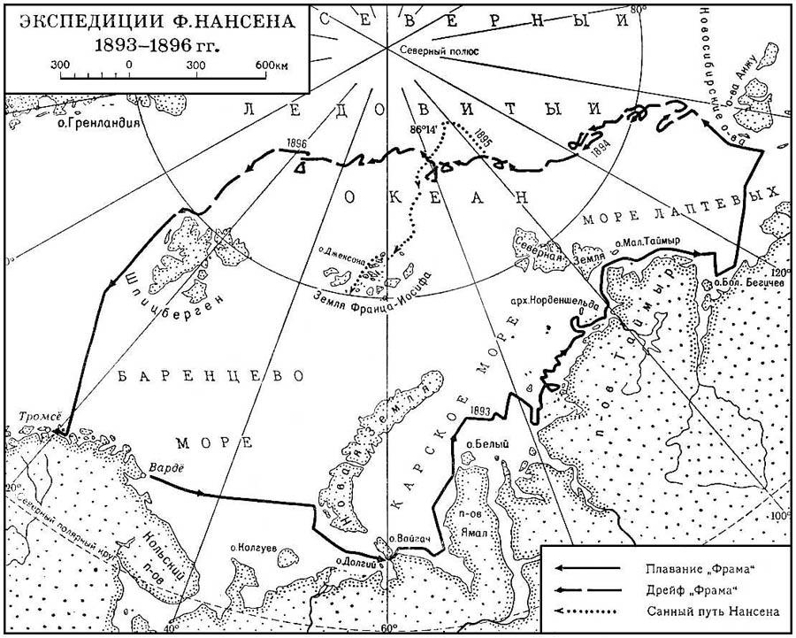 Экспедиции Ф. Нансена 1893-1896гг.