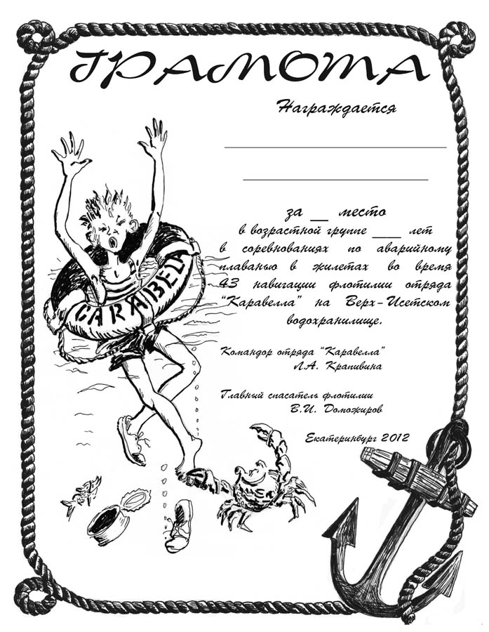 Грамота за аварийные заплывы (рисунок Владислава Крапивина)