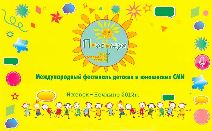 Логотип фестиваля «Подсолнух»