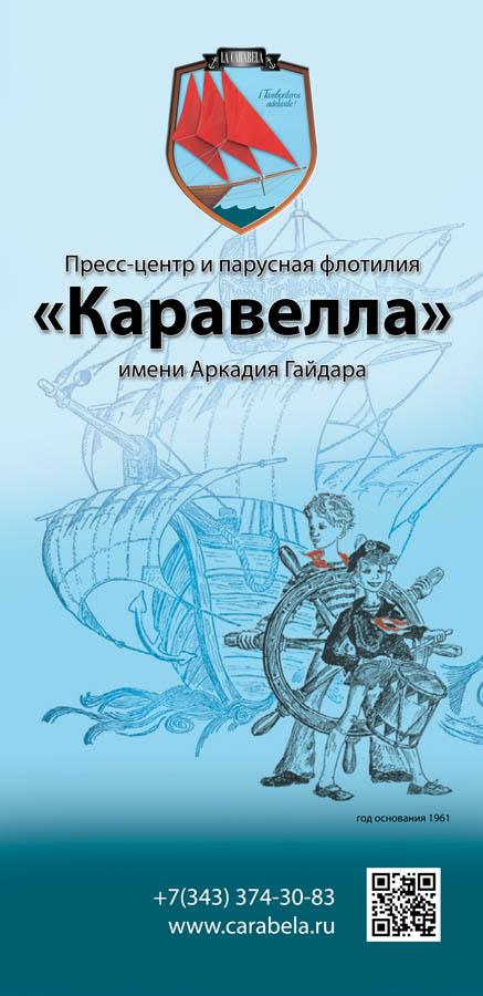 пресс-центр и парусная флотилия «Каравелла» имени Аркадия Гайдара