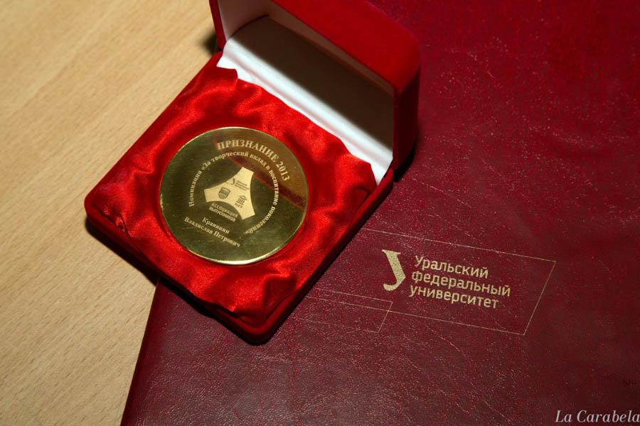 Почётный знак «Признание-2013»