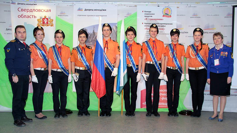 Гвардейцы отряда «Каравелла» на форуме «Мы - Уральцы»