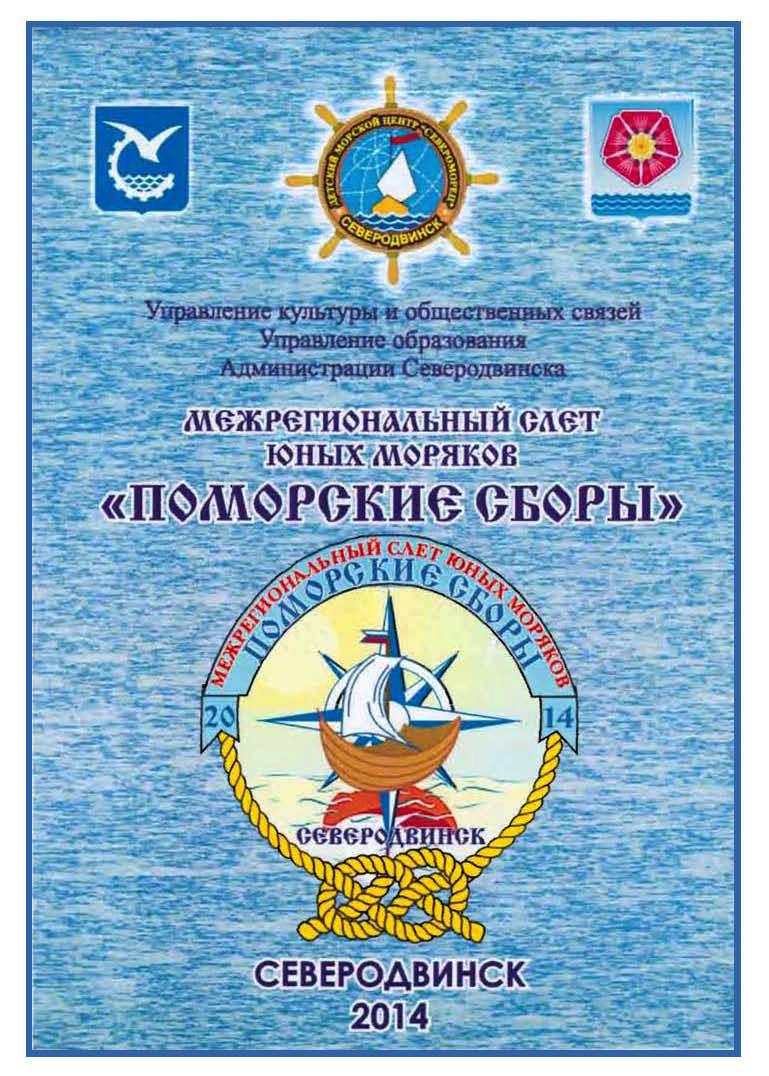Каравелльцы вновь приняли участие в «Поморских сборах» в марте 2014 года
