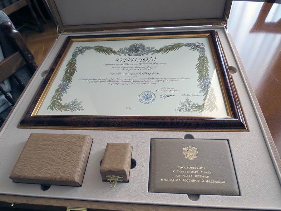 Здоровенный чемодан с регалиями государственной премии Президента Российского Федерации