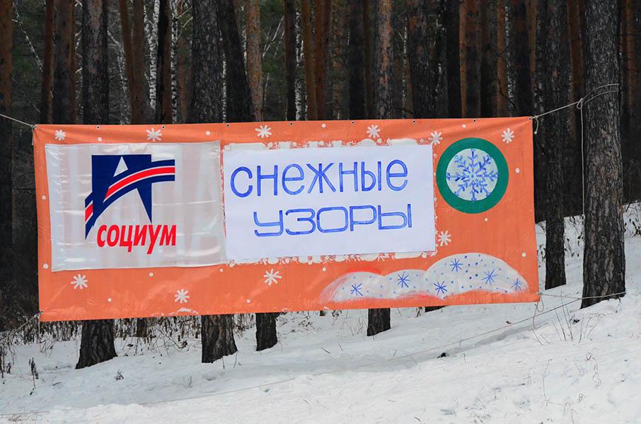 Объединение Социум каждый год рисует снежные узоры