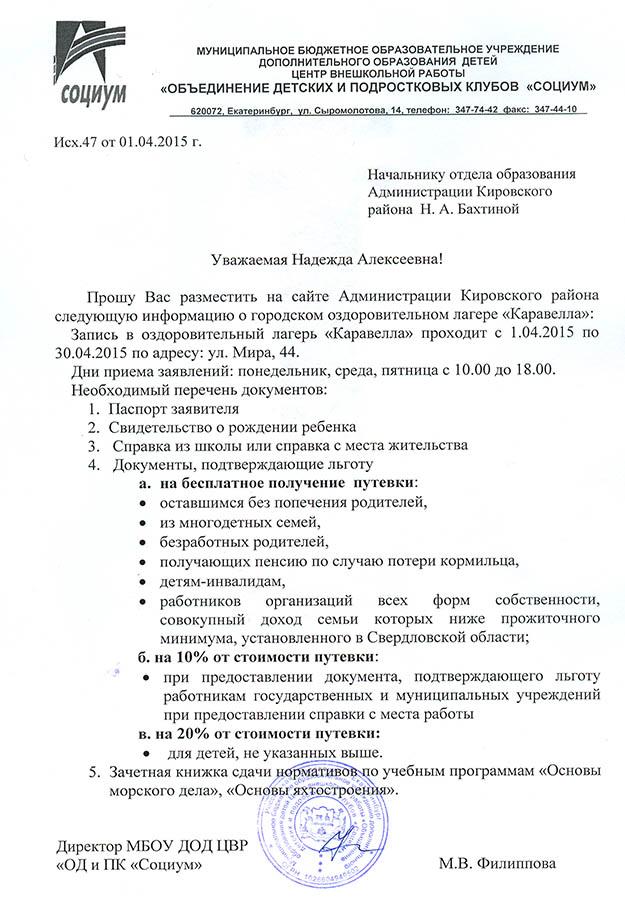 Письмо о включении ГОЛ «Каравелла» в список лагерей