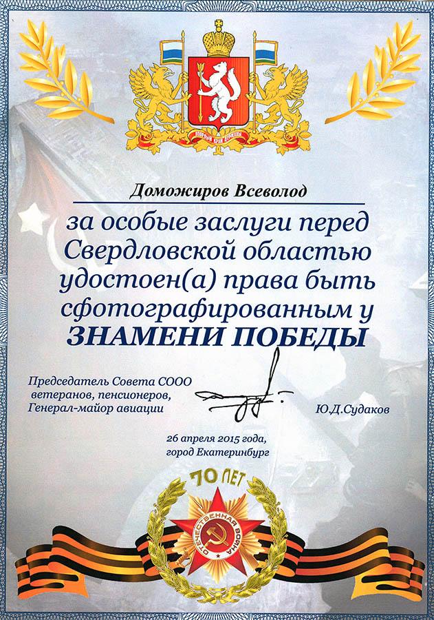 Такой диплом получит каждый участник акции Марш Знамени Победы