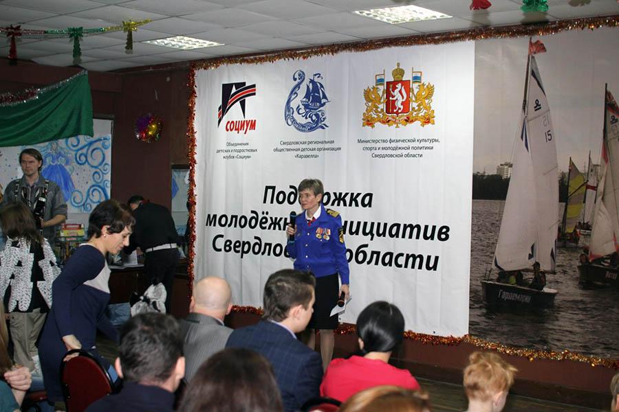 Командор Лариса Крапивина приветствует финалистов «Поддержки молодёжных инициатив Свердловской области»