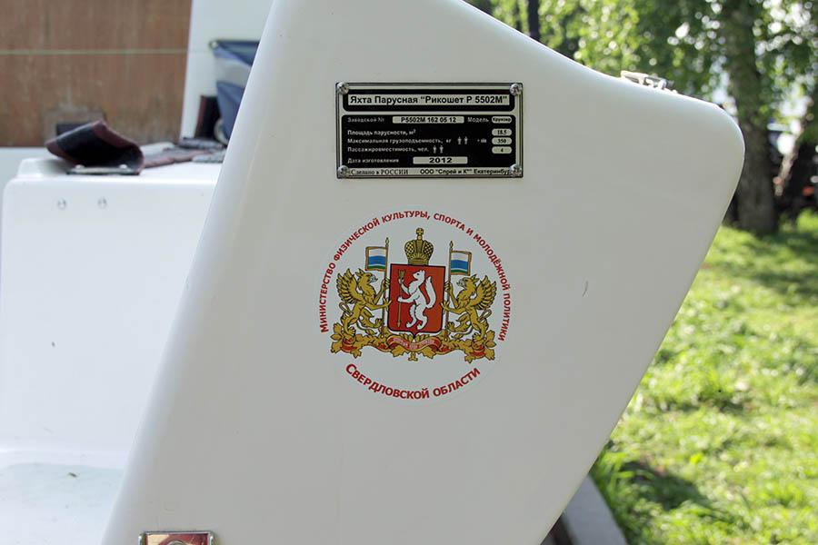 Теперь на «Славе» красуется логотип Министерства спорта Свердловской области