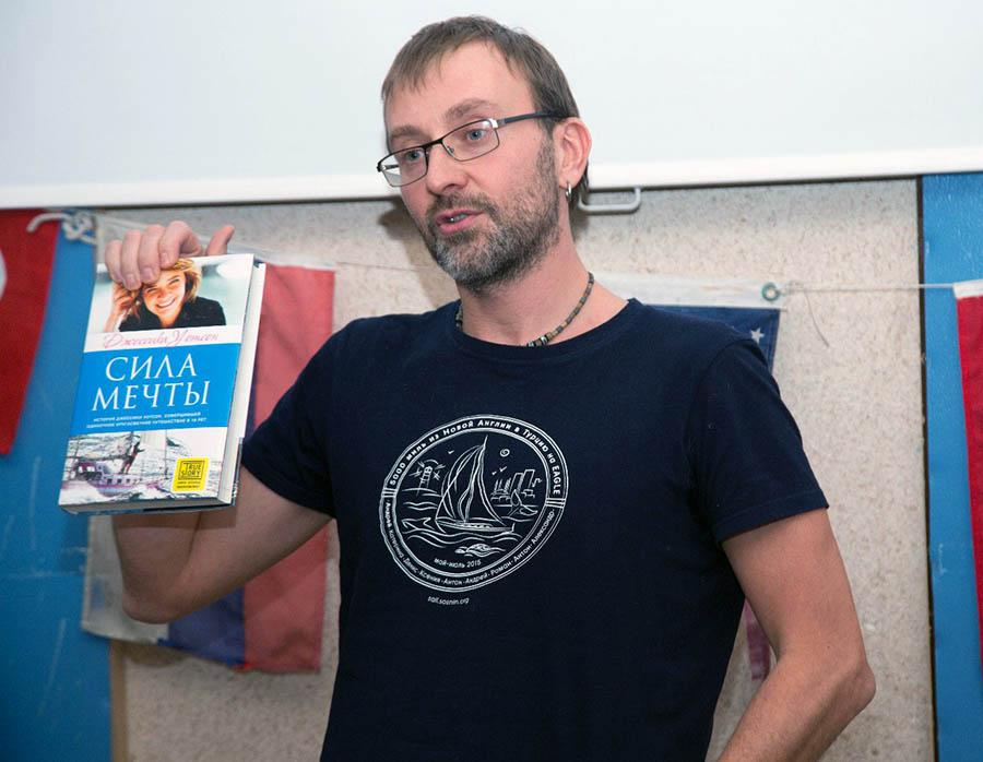 Андрей Соснин вручил каравелльцам книгу, которая поможет осуществить мечту