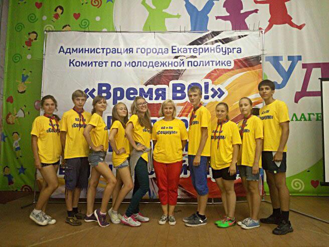 Участники слёта волонтёров от объединения «Социум»
