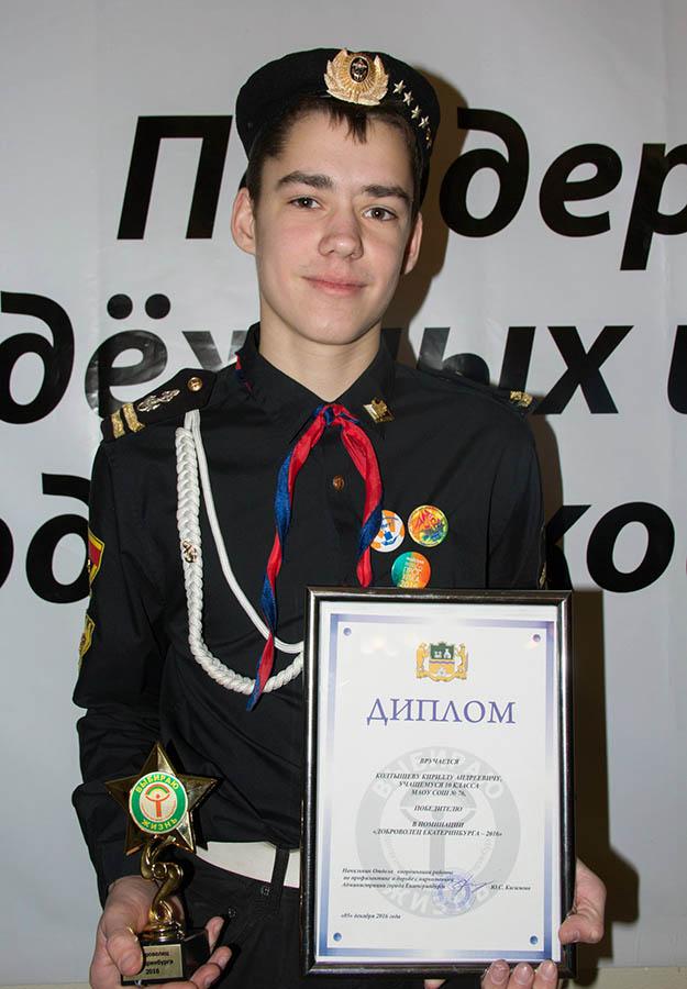 Кирилл Колтышев с заслуженными наградами