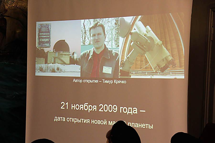 Памятный слайд с Тимуром Крячко