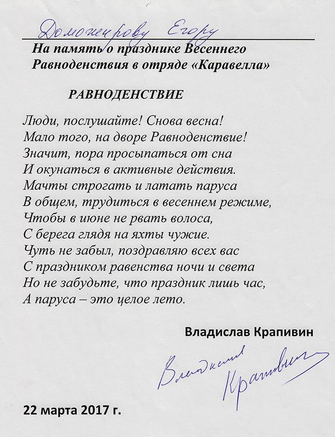 Памятное стихотворение Владислава Крапивина с автографом автора