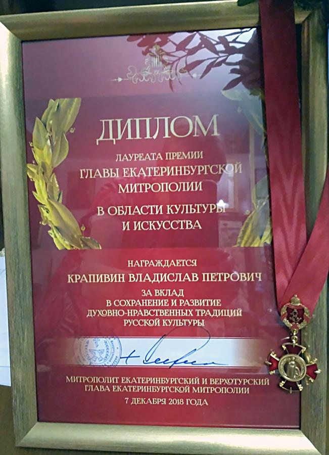 Награда командора Владислава Крапивина - за вклад в сохранение и развитие духовно-нравственных традиций русской культуры