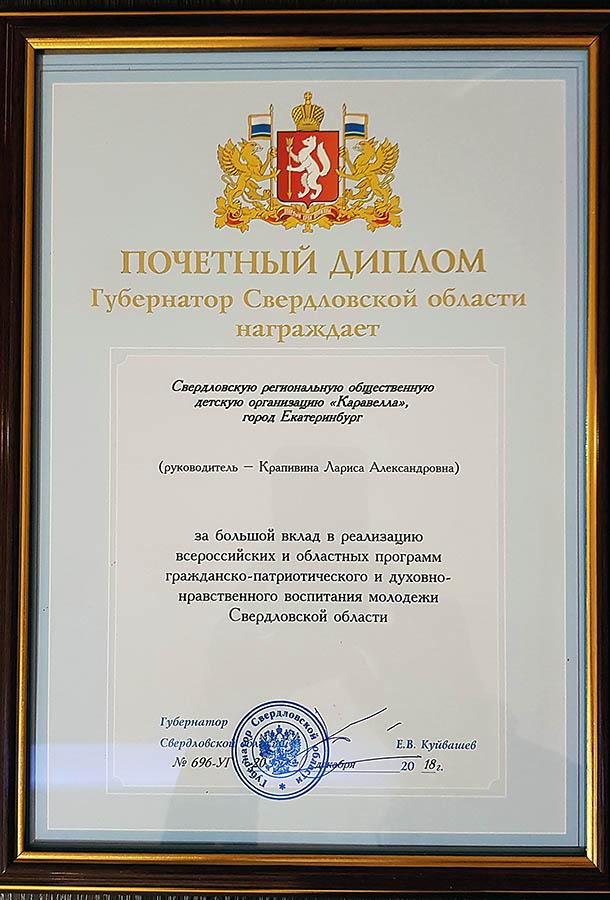Почётный диплом «за большой вклад в реализацию программ...»
