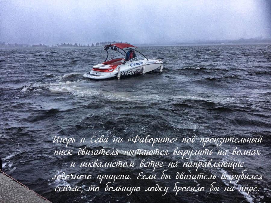 Игорь и Сева на «Фаворите» под пронзительный писк двигателя пытаются вырулить на волнах...