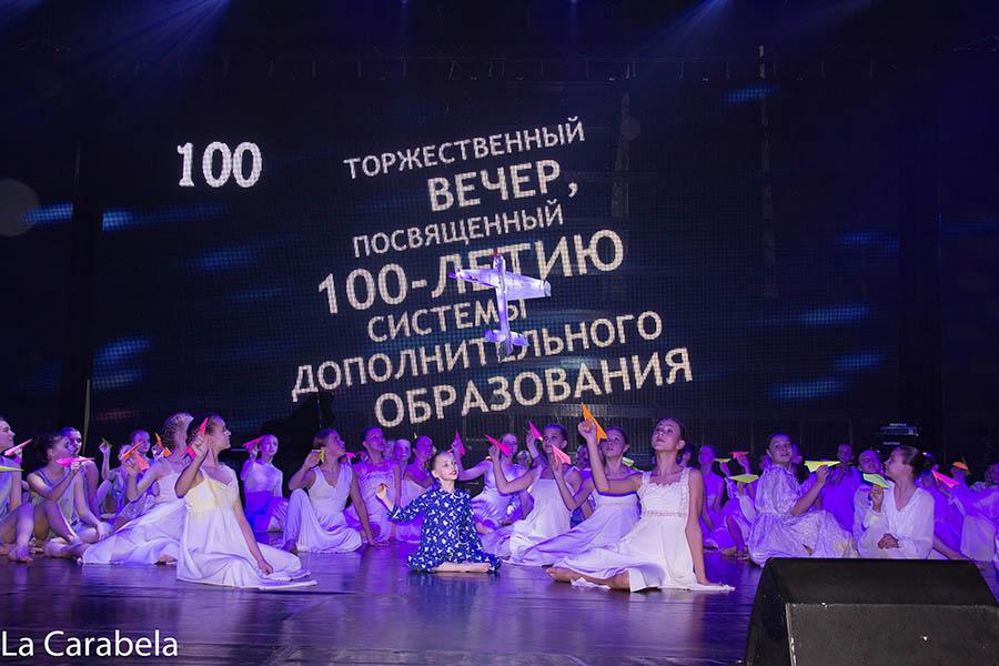 100-летие Дополнительного образования встретили всего Екатеринбурга