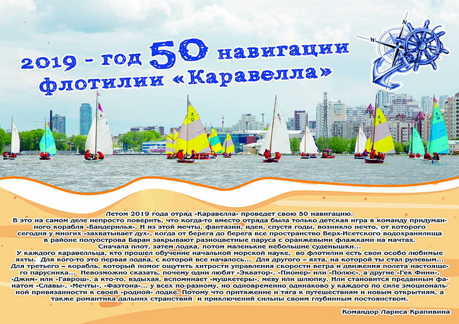 Обложка новогоднего календаря, выпущенного к 50-летию флотилии «Каравелла»
