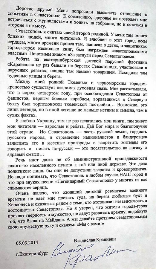 Письмо из семейного архива Крапивиных