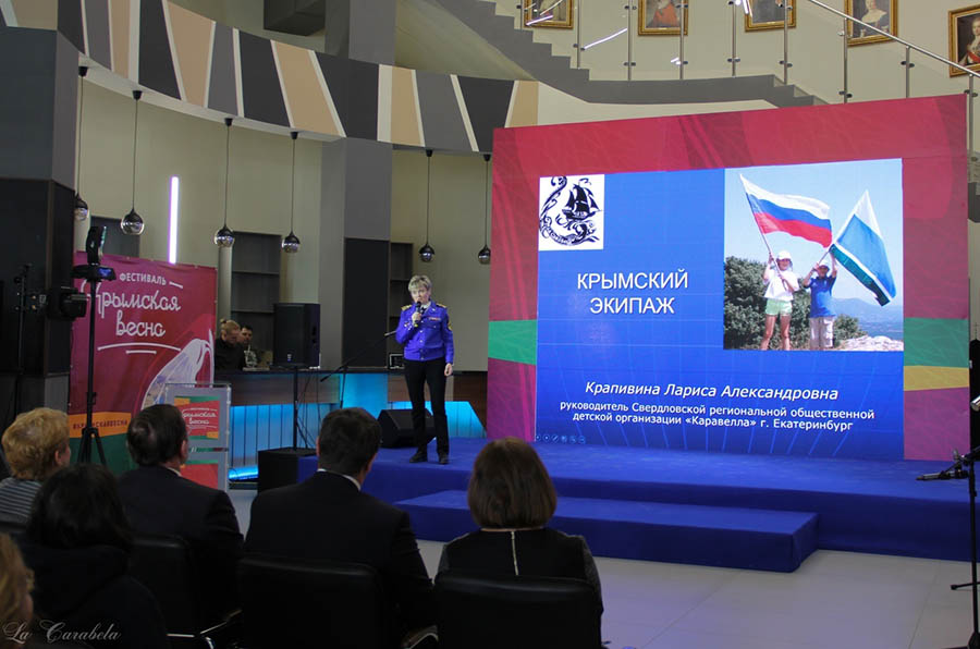 Командор Лариса Крапивина представляет Крымские и Севастопольские программы отряда «Каравелла»
