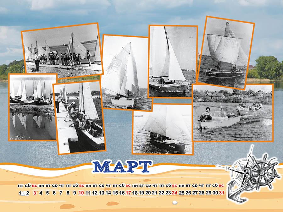 Мартовская страница юбилейного календаря на ваш рабочий стол!
