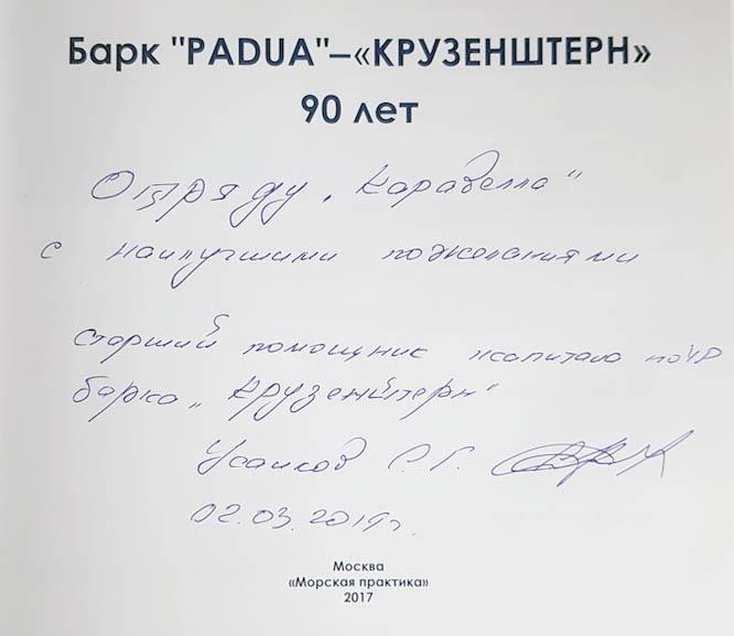 Пожелание отряду от Сергея Усанкова