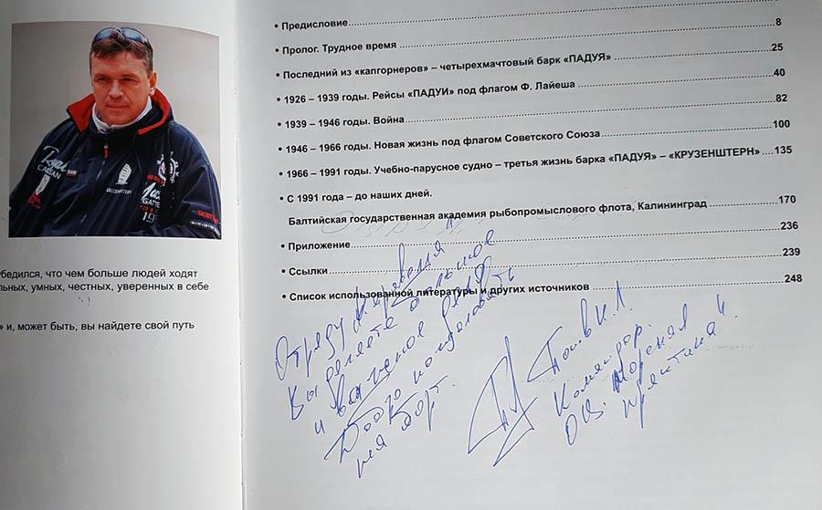 Константин Попов: «Добро пожаловать на борт!»