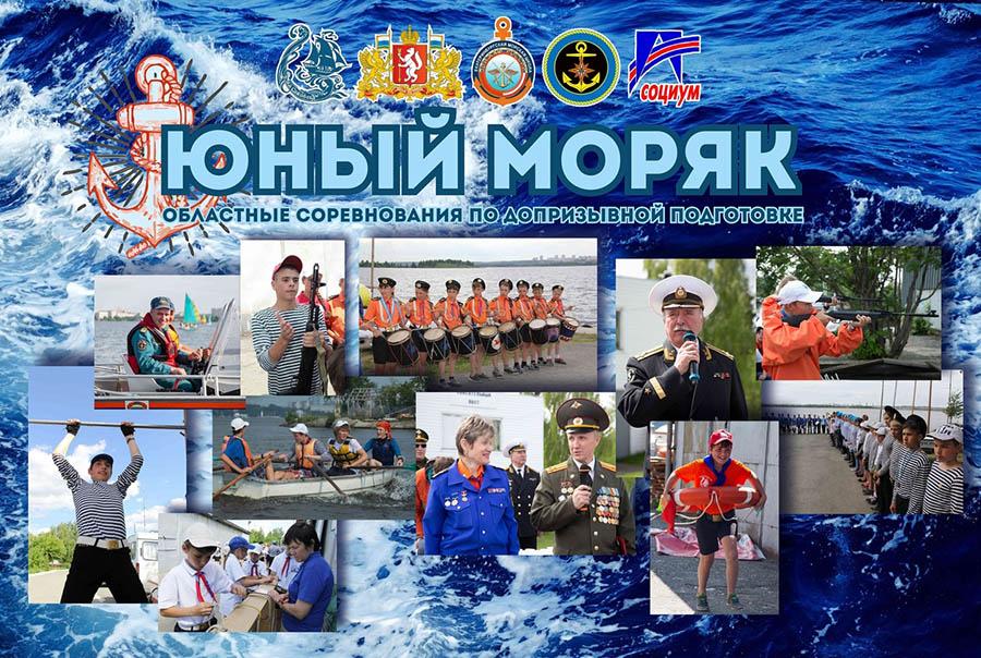 Сборы Юный моряк - традиционное областное соревнование