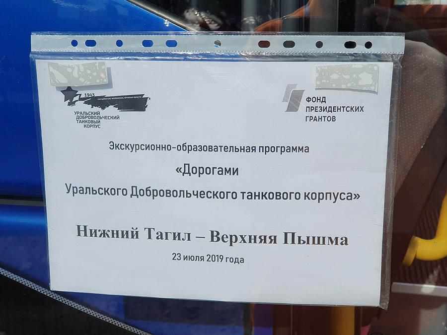 Табличка на комфортабельном автобусе...