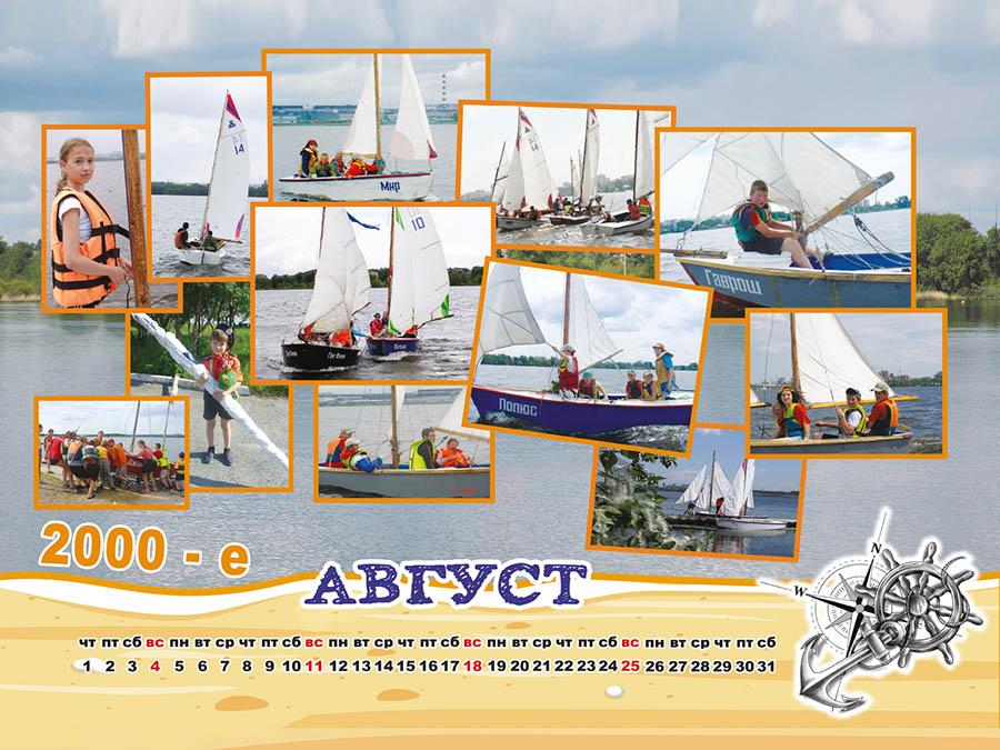Августовская страница юбилейного календаря на ваш рабочий стол!