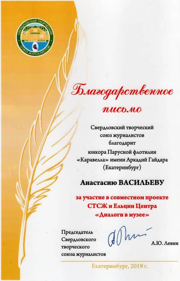 Признание работы Анастасии Васильевой