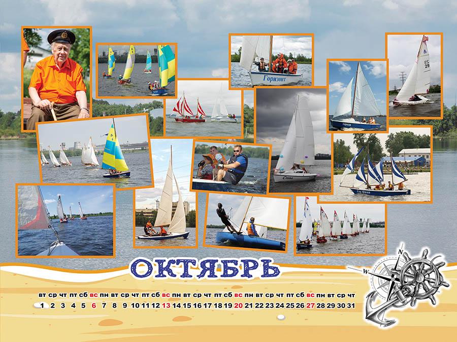 Октябрьская страница юбилейного календаря на ваш рабочий стол!