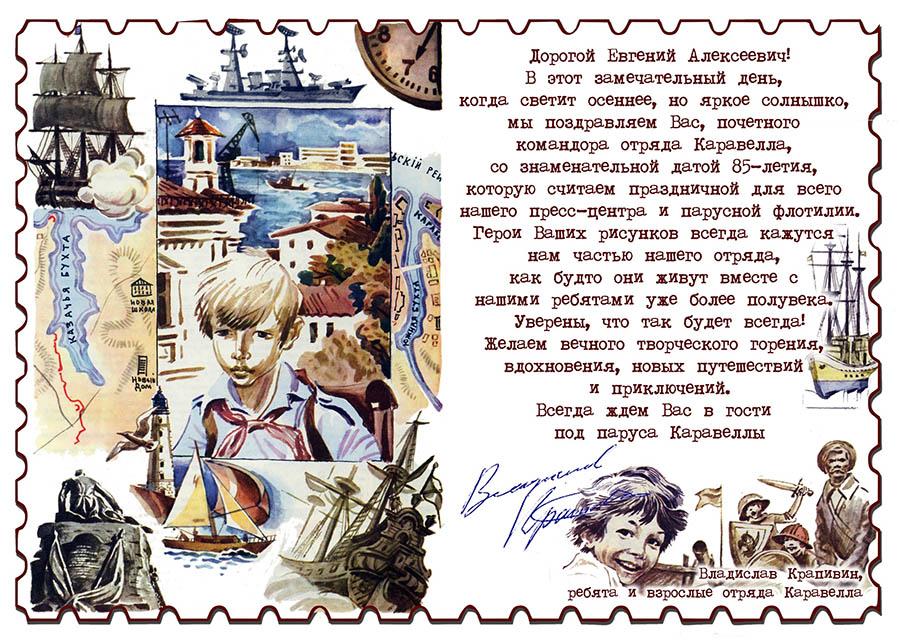 Поздравительная телеграмма Евгению Алексеевичу Медведеву