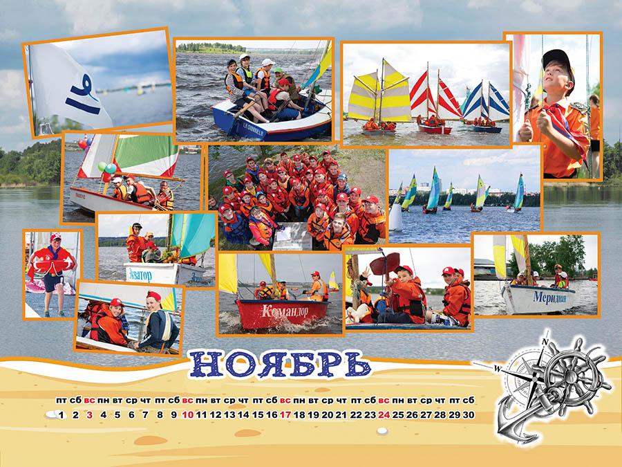 Ноябрьская страница юбилейного календаря на ваш рабочий стол!